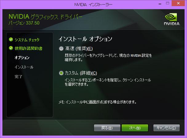nvidia physx システム ソフトウェア